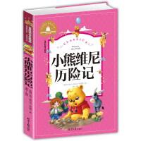 小熊维尼历险记 彩图注音版 小学生一二三年级6-7-8-9岁课外阅读书籍世界经典儿童文学少儿名著童话故事书