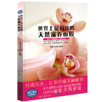 世界上有效的天然滋养面膜(只需几天,让你完成美丽蜕变!!!) 秋彤美学院 北方妇女儿童出版社 978753854441