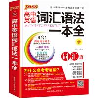 pass绿卡图书 2022新版 高中英语词汇语法一本全 高中英语词汇语法知识大全 高中英语基础知识手册