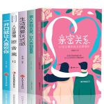 5册亲密关系 男人来自火星女人来自金星 一开口就让人喜欢你生活需要仪式感要懂断舍离心灵修养书籍畅销书