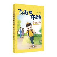 皇冠小子(了不起的许多多),周晴,上海译文出版社【正版图书 品质保证】
