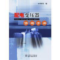 配电变压器修理手册,赵家礼,中国电力出版社,