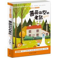 蔷薇别墅的老鼠 王一梅获奖童话 彩色注音版冰心儿童文学奖 和孩子一起感受童年美好的童话