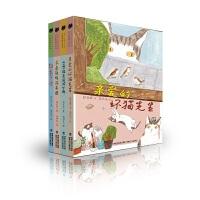美丽眼睛看世界(套装共4册,班长下台|亲爱的坏猫先生|思想猫英国游学趣|长着翅膀游英国)