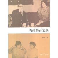 【正版二手书9成新左右】奇虹舞台艺术 张奇虹 文化艺术出版社
