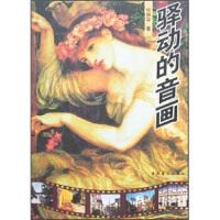 【正版二手书9成新左右】驿动的音画 杜仲华 文化艺术出版社