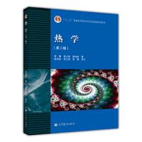 【正版二手书9成新左右】:热学(第2版 李椿 等 高等教育出版社
