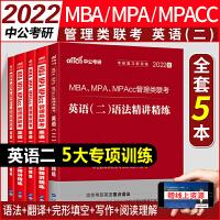 中公2021MBA、MPA、MPAcc管理类联考英语二精讲精练完形填空+翻译+阅读理解+写作+语法5本套在职研究生考试用