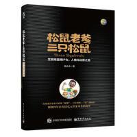 【二手书旧书95成新】 松鼠老爹与三只松鼠:互联网品牌IP化、人格化运营之路 鼠念念 9787121298394