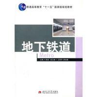 【正版二手书9成新左右】地下铁道 高波 西南交通大学出版社