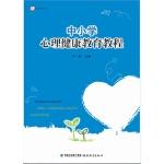 【R4】中小学心理健康教育教程 叶一舵 福建教育出版社 9787533467692
