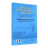 数据密集型的科学发现与应用――数据密集型的科学发现与应用国际研讨会论文集(2013),谢江,罗纳德・库尔斯,克雷格・道