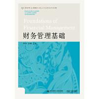 财务管理基础,李伟、张楠,东北财经大学出版社有限责任公司,9787565421563