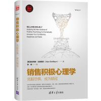 销售积极心理学:克服恐惧,成为销冠【新华书店 选购无忧】
