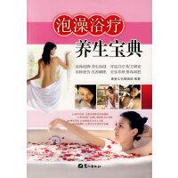 泡澡浴疗-养生宝典
