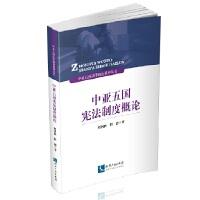 中亚五国宪法制度概论