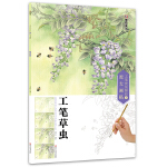 墨点美术:工笔技法解析与原大画稿 工笔草虫 国画技法国画基础入门教材
