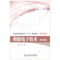 【正版二手书9成新左右】模拟电子技术(含实验 周晖 北京交通大学出版社