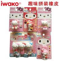 日本IWAKO可爱卡通HelloKitty凯蒂猫MyMelody造型橡皮擦 冰淇淋套装橡皮 仿真创意儿童趣味玩具橡皮擦