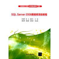 SQL Server 2008数据库项目教程(高职高专计算机任务驱动模式教材)