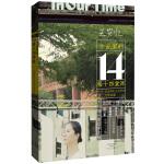 王安忆新作・小说家的第十四堂课――在台湾中山大学的文学讲座(配有大量现场彩色图片)