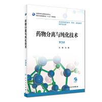药物分离与纯化技术(第3版)