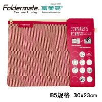 Foldermate/富美高 82025 时尚轻巧拉链袋 玫红 B5 30cm x 23cm文件袋透明网格袋塑料资料袋