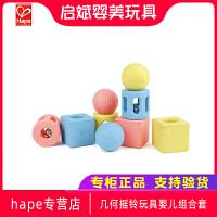 Hape几何摇铃玩具婴儿组合套0-1岁手抓宝宝儿童大米材质积木新品