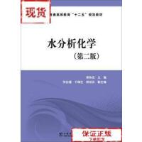 """【旧书二手书9成新】普通高等教育""""十二五""""规划教材 水分析化学(第"""