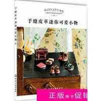 【二手旧书九成新技术】手缝皮革迷你可爱小物 /[日]大河渚 编 ?