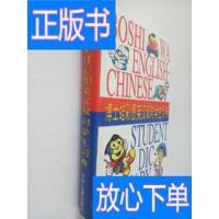 [二手旧书9成新]博士蛙彩图双向学生词典 [精装] /戴炜栋 少年儿?