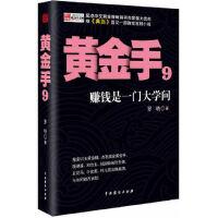 《黄金手9》 罗晓 中国戏剧出版社 9787104041337