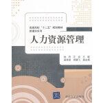 """人力资源管理(普通高校""""十二五""""规划教材管理学系列)"""