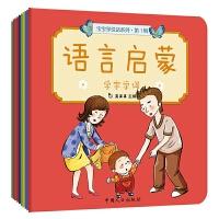 真果果语言启蒙宝宝学说话系列(第2辑5册)+第1辑共10册 儿童早教书 +三十六计幼儿书籍0-1-2-3岁儿童故事书