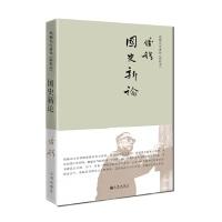 钱穆先生著作系列―国史新论(简体精装)