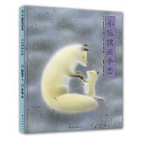 小狐狸买手套 黑井健/图 南海出版公司 9787544238342