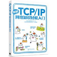 图解TCP/IP网络知识轻松入门,日本Ank软件技术公司,化学工业出版社【质量保障放心购买】