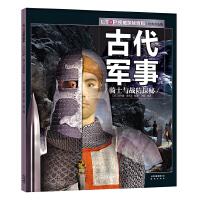 UTOP权威探秘百科・古代军事