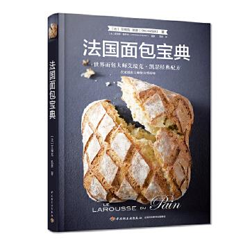 法国面包宝典:世界面包大师艾瑞克·凯瑟经典配方[精装大本] 世界面包大师艾瑞克·凯瑟经典的面包配方和独特技巧,荣获第二十届世界美食美酒图书大奖zui佳美食图书奖。