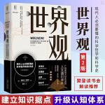 世界观 理查德德威特 现代人必须要懂的科学哲学和科学史 原书第2版 广受美国大学的欢迎人文通识读本