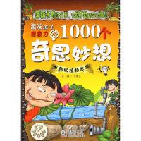 激发孩子想象力的1000个奇思妙想-有趣的植物世界,于秉正,海豚出版社,9787511002488