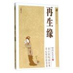 再生缘,[清] 陈端生,岳麓书社,9787553804668【正版图书 品质保证】