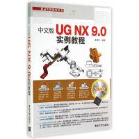 中文版UG NX 9.0 实例教程(配光盘)(精品实例教程丛书)