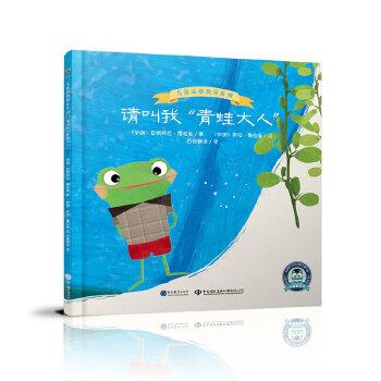 """请叫我""""青蛙大人""""  儿童品格教育系列 认识自我和肯定自我,自己拥有的一切就是*好的。"""