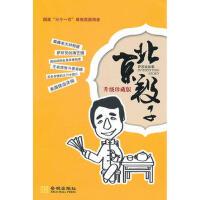 【二手书8成新】北京段子-升级版 萨苏 金城出版社