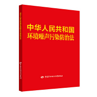 中华人民共和国环境噪声污染防治法 中国劳动社会保障出版社