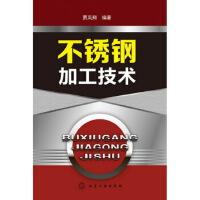 不锈钢加工技术,贾凤翔,化学工业出版社,9787122167538