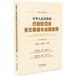 中华人民共和国行政处罚法条文解读与法律适用