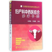 妇产科中西医结合诊疗手册/中西医结合临床实践丛书
