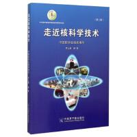 【正版二手书9成新左右】走近核科学技术(第二版 罗上庚 中国原子能出版社